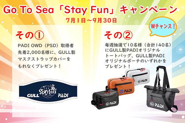 Go To Sea 「Stay Fun」キャンペーン